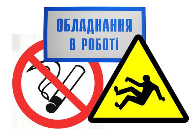 Плакаты, знаки, наклейки