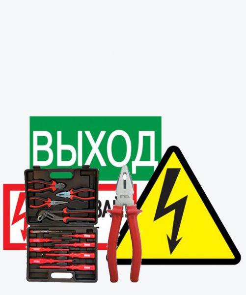 Инструменты, наклейки, знаки